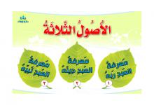 Photo of Resume Kajian: Kajian Aqidah Untuk Pemula (Bagian 12)